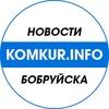«Коммерческий курьер»: новости Бобруйска