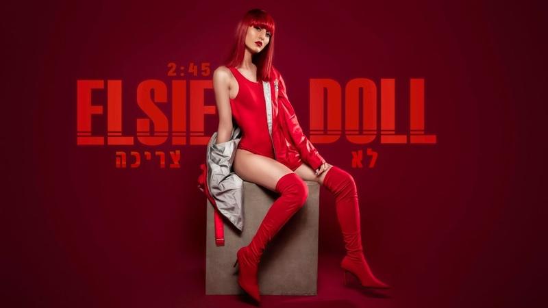 אלסי דול - לא צריכה   Elsie Doll - Lo Tsricha