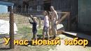Сделали забор во дворе! (06.19г.) Семья Бровченко.
