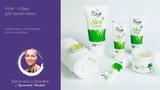 Aloe - отдых для твоей кожи. Новая серия с натуральным соком Алоэ Вера
