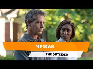 Чужак | the outsider — русский трейлер сериала [2020]