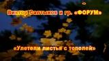 Улетели листья с тополей Виктор Салтыков и гр.