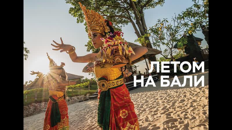 Live: о. Бали, Индонезия