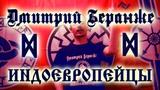 ДМИТРИЙ БЕРАНЖЕ. ИНДОЕВРОПЕЙЦЫ. DMITRIY BERANGE