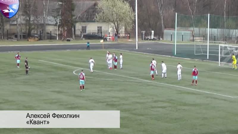Алексей Феколкин («Квант») – гол в ворота «Салюта»