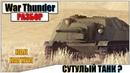 War Thunder СУТУЛЫЕ ТАНКИ СССР Паша Фриман