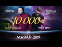 TURKiSH RUSSiAN MASHUP ▶️ Parvin Gasimov Vuska Zippo 2019