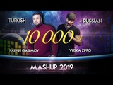 TURKiSH - RUSSiAN MASHUP