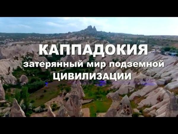Энциклопедия загадок. Каппадокия затерянный мир подземной цивилизации