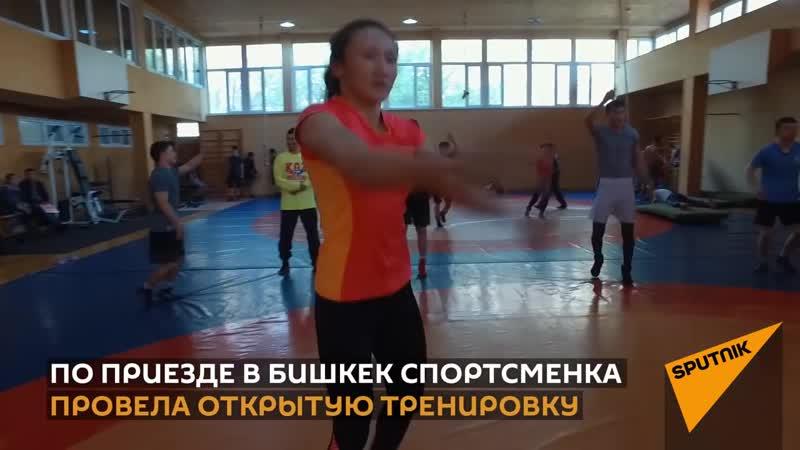Так куется золото — открытая тренировка Айсулуу Тыныбековой