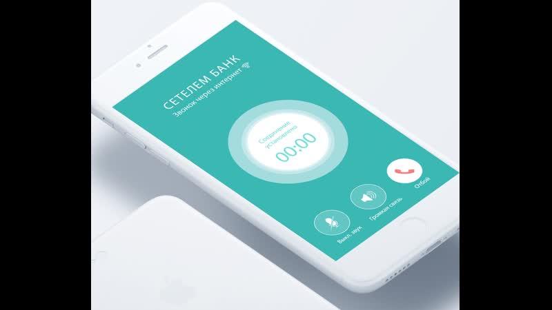 Интерфейс звонка по интернету в мобильном приложении