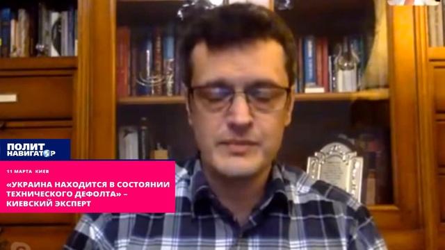 Украина находится в состоянии технического дефолта киевский эксперт