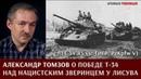 Александр Томзов о победе Т-34 над нацистским зверинцем у Лисува