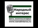 2013-09-24. Людмила Фионова — калийная война с Беларусью