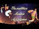 АУДИОCКАЗКИ НА НОЧЬ ВОЛШЕБНАЯ ЛАМПА АЛЛАДИНА Тихий голос Восточная музыка