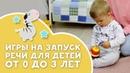 ЛОГОПЕД ДЛЯ НЕПОСЕД игры на запуск речи для детей от 0 до 3 лет Любящие мамы