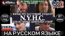 N.Y.H.C. ( Культовый Док. Фильм '95 ) ( Перевод ТяжМетКач )