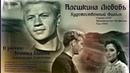 АЛЁШКИНА ЛЮБОВЬ (мелодрама) 1960 г