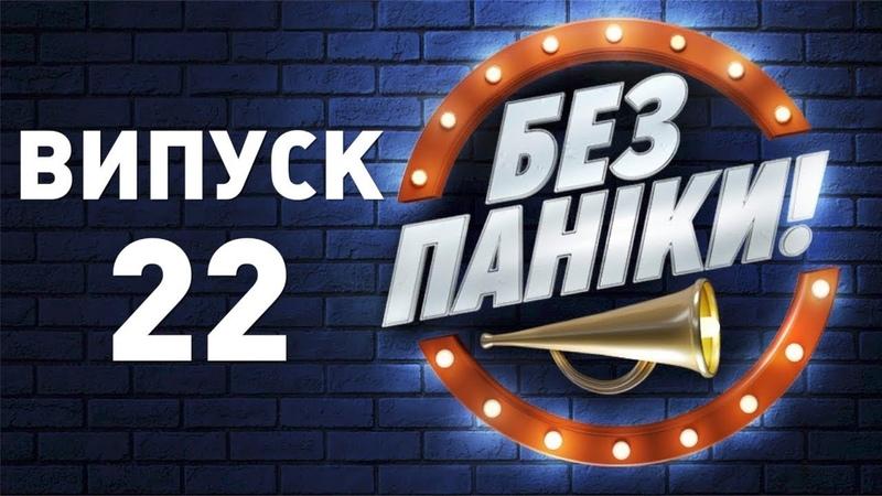 Гість - Злата Огневич, у Борисполі забули 30 пасажирів | Без паніки (Випуск 22)