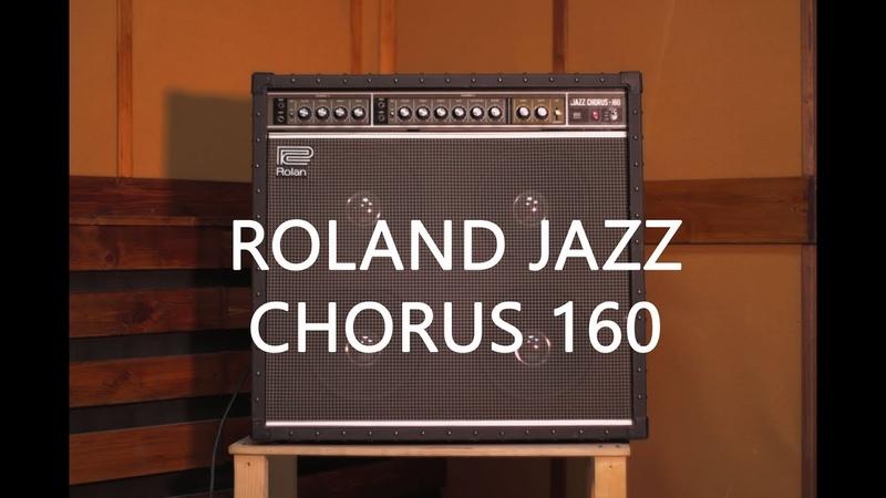 ROLAND JAZZ CHORUS 160 | Транзистор который смог | The Smiths, Warpaint, Slowdive, ПечЬ