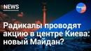 Свергнут Порошенко Сотни националистов собираются на Майдане