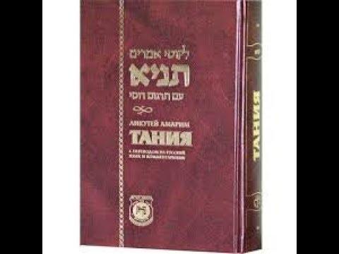 Тания книга 2я глава 2я - рав Даниэль Булочник