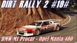 Dirt Rally 2.0 #19# BMW 1 Procar - Opel Manta 400