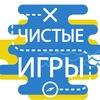 Чистые игры Башкортостан
