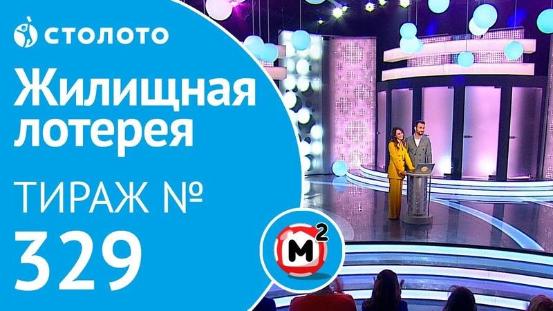 Жилищная лотерея 16 03 19 тираж №329 от Столото