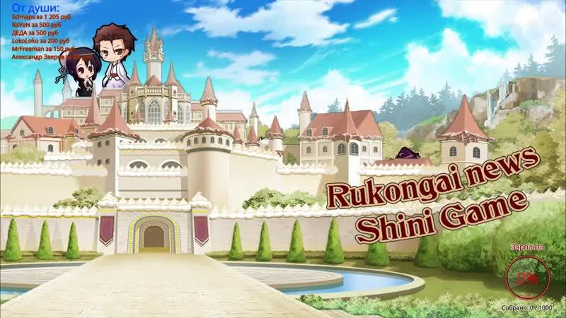 Shini Game event_ ТКВ Бьякуя из лодок дракона! Берем на стриме без регист