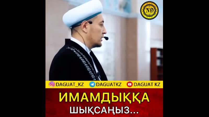 Имамдыққа шықсаңыз... ұстаз Асқар Мұқанов