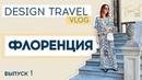 Выпуск 1 | Флоренция - путешествие с Надей Зотовой и Enjoy Home Travel