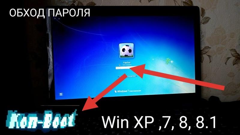 Обход пароля в Win XP, 7, 8, 8.1