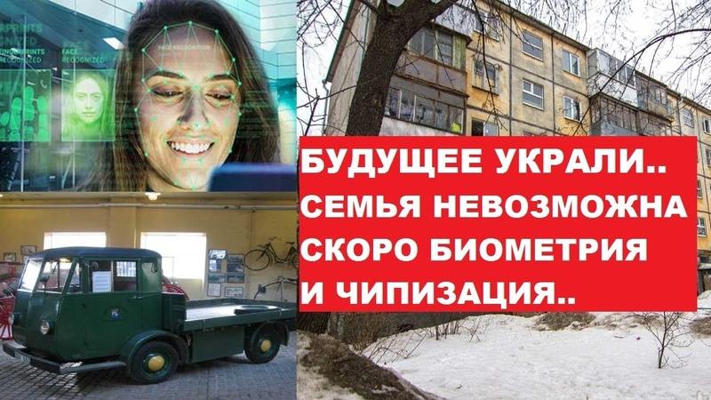 О Будущем, Которое Украли, Биометрии, Окупации И Невозможности Семьи в России...