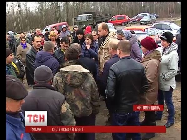 На Житомирщині селяни протестують проти шкідливого виробництва
