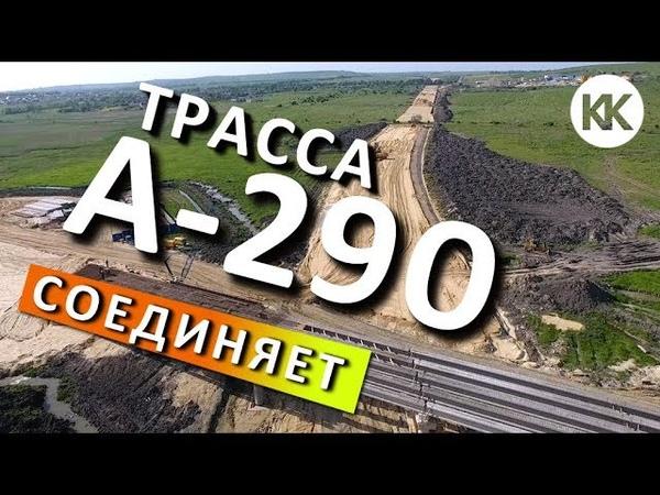 Трасса А 290 Новороссийск Керчь соединит Крымский мост и Краснодарский край М 4