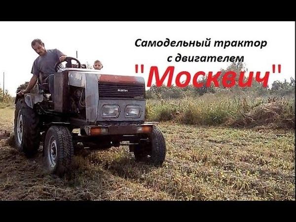 Самодельный трактор с двигателем Москвич, КПП УАЗ