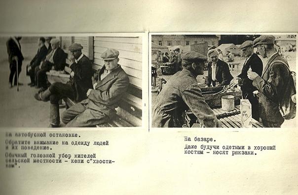 Это реальное пособие, по которому учили советских разведчиков в 1970-е годы