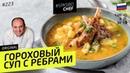 Секрет приготовления самого вкусного ГОРОХОВОГО СУПА 223 от шеф-повара Ильи Лазерсона
