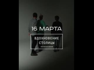 Видеоприглашения на фестиваль «Вдохновение Столицы»