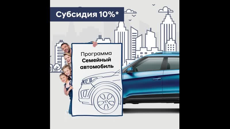 Программа госкредитования Семейный автомобиль