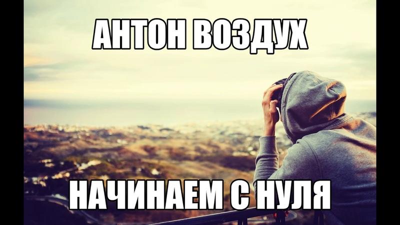 Антон Воздух - Начинаем с нуля (Премьера / Скоро)