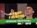 Данир Сабиров Яраткан укытучым ͡° ͜ʖ ͡° 3 СЕЗОН