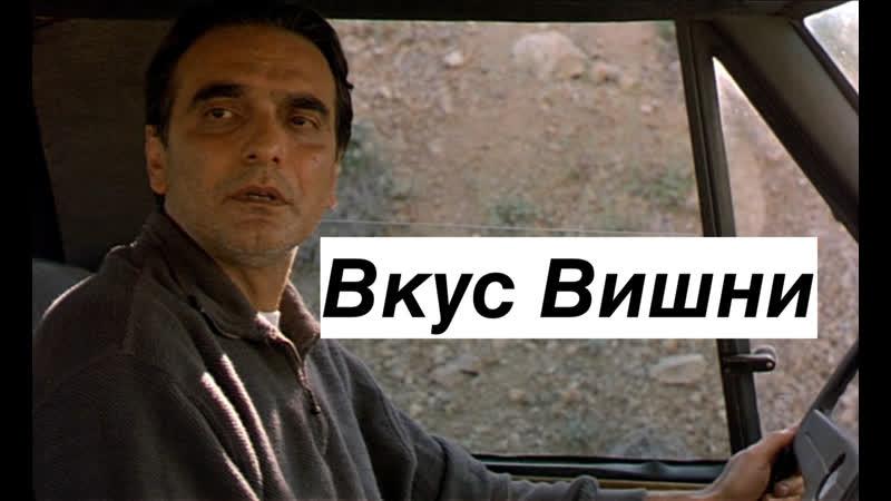 Кф «Вкус вишни». Реж. Аббас Киаростами. 1997