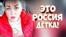 20 МИНУТ СМЕХА ДО СЛЁЗ 2019 ЛУЧШИЕ РУССКИЕ ПРИКОЛЫ ржака угар ПРИКОЛЮХА - Это Россия Детка 3