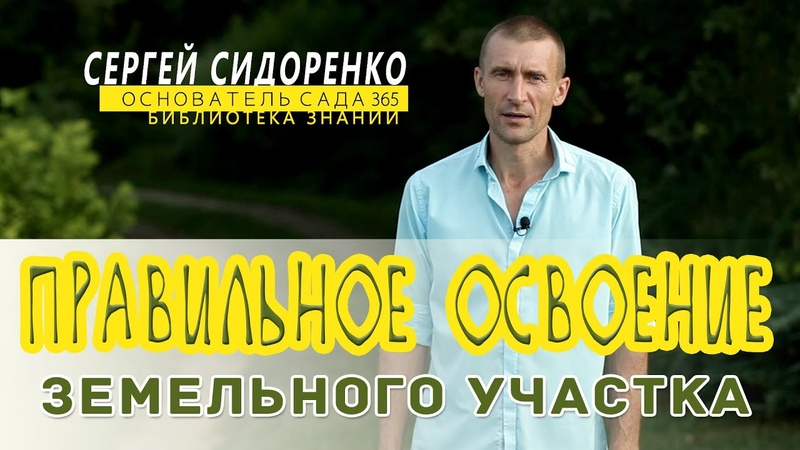 Освоение участка Основные ошибки Сергей Сидоренко