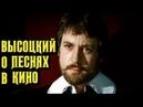 Высоцкий Рассказ о песнях для кино, 1976 г