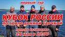 Первый тур кубка России по ловле донной удочкой
