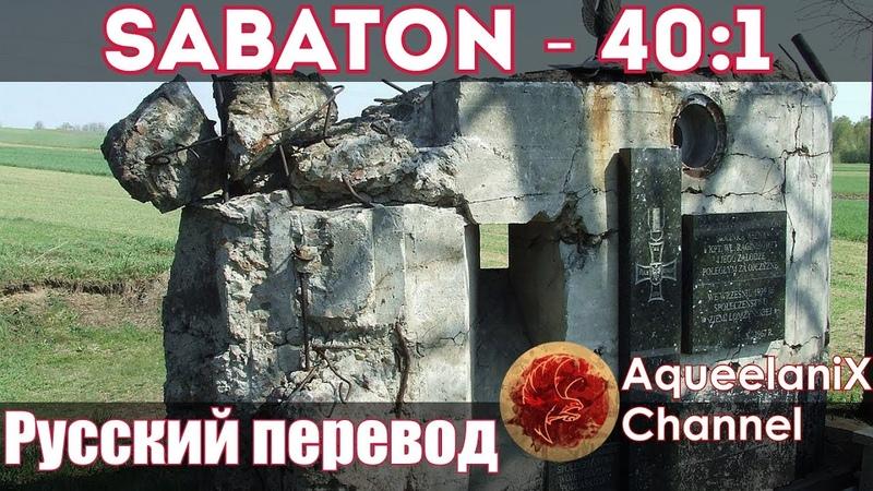 Sabaton - 40:1 - Русский перевод | Субтитры