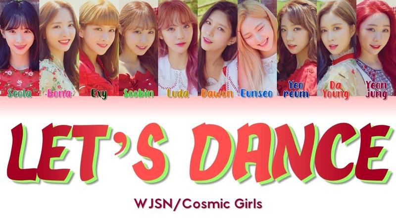 WJSNCosmic Girls 우주소녀 Lets Dance 우리끼리 Lyrics (ColorCodedENGHANROM가사)